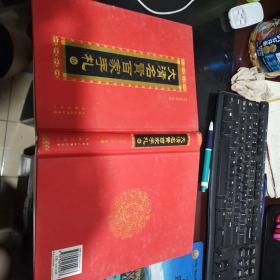 大清百家名贤手札第五册。