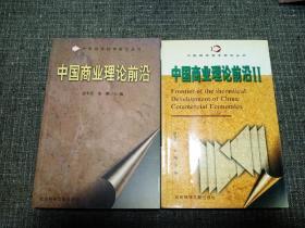 中国商业理论前沿  1、 2合售【内页干净无笔记】