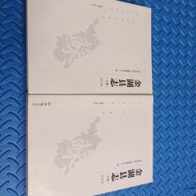 金湖县志(上下)(验收稿)