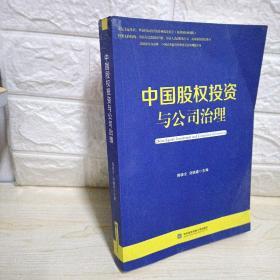 中国股权投资与公司治理