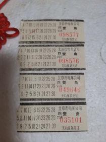 北京市电车公司无轨报销凭证【壹角】四756两张、四755一张、四758一张。四张合售。