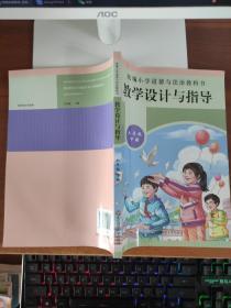 2021春统编小学道德与法治教科书教学设计与指导 六年级 下册