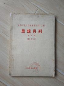 中国现代文学史资料丛书(乙种):思想月刊(第四期)[影印本](馆藏书)