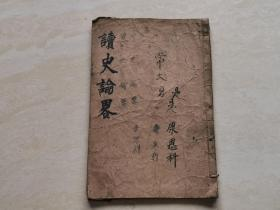 民国石印线装老课本 教科书(读史论略)全一册 品相如图