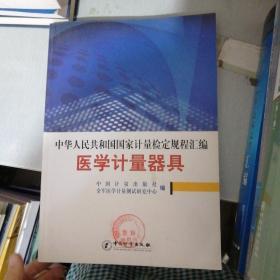中华人民共和国国家计量检定规程汇编:医学计量器具(有章)