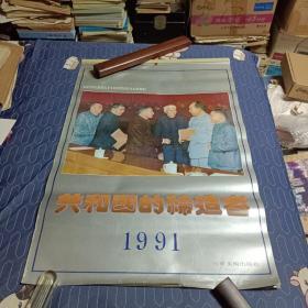 旧藏挂历1991年共和国的缔造者13全 杜修贤摄影,毛泽东、周恩来、叶剑英、刘少奇、邓小平等