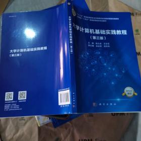 大学计算机基础实践教程(第三版)