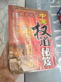 中国权道秘笈 授权与借权之道