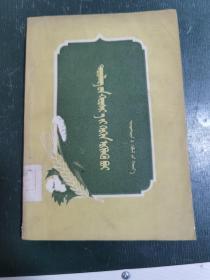 怎樣辦好農業生產合作社,(蒙文版)1956年第一版第一次印刷,