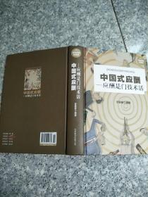 中国式应酬:应酬是门技术活   原版内页干净