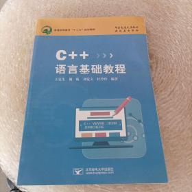 C++语言基础教程