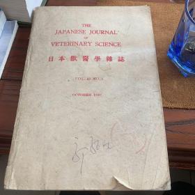 日本兽医学杂志(1987)