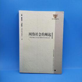网络社会的崛起——信息时代三部曲:经济、社会与文化(第一卷)