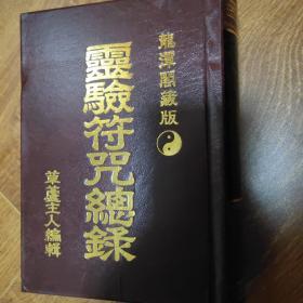 灵验符咒全书