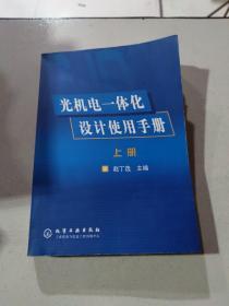 光机电一体化设计使用手册 上