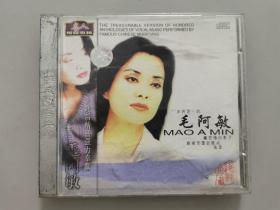 CD:毛阿敏专辑