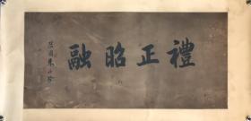 朱汝珍 镜片 105x50   书法作品