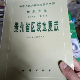 贵州省区域地质志