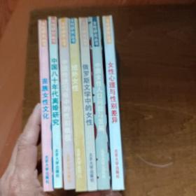 女性研究丛书:女性心理与性别差异、 苗族女性文化、 中国八十年代离婚研究、中国传统习俗中的性别歧视、 域外女性、中国女性人口问题与发展、俄罗斯文学中的女性(7本合售)