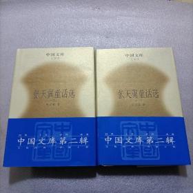 中国文库:张天翼童话选(1.2共2册)