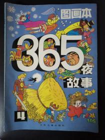 图画本  365夜故事(4)
