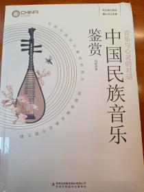音乐与心灵的对话:中国民族音乐鉴赏