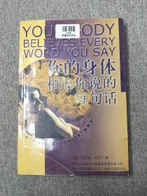 你的身体相信你说的每句话