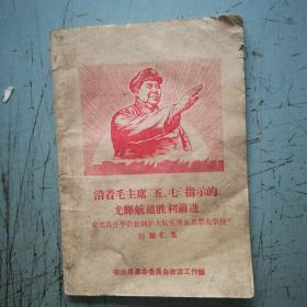 """沿着毛主席""""五.七""""指示的光辉航道胜利前进——安达县升平公社拥护大队毛泽东思想大学校经验汇集"""