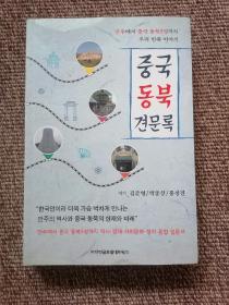 중국 동북 견문록   东北见闻录