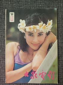 大众电影 1989 1  封面:谭小燕!  封底:刘瑞琪   内有利智两页折叠彩页   一代人的回忆,值得珍藏!