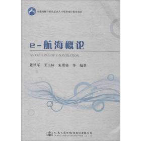 e-航海概论❤世界无线电导航规划 张铁军 等编著 人民交通出版社9787114121869✔正版全新图书籍Book❤