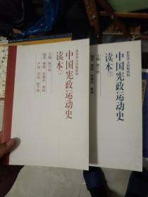 中国宪政运动史读本 上下册