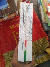 李欧李奥尼作品集1-7合售(精装)一版一印