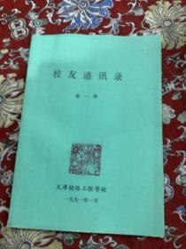 校友通讯 第一册  天津铁路工程学校
