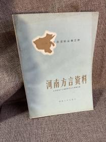 河南方言资料 作者:  河南地方志编辑 出版社:  河南人民出版社