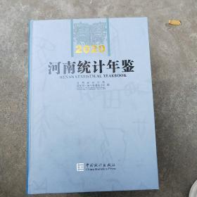河南统计年鉴2020