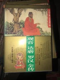观音、达摩、罗汉全传(中国古典小说名著百部)(精装)