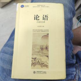 时光文库·论语(白话全译)