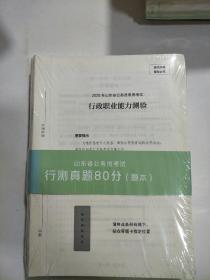 山东省公务员考试 行测真题80分(解析)