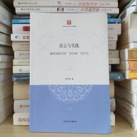 """语言与实践:维特根斯坦对""""哲学病""""的诊治"""