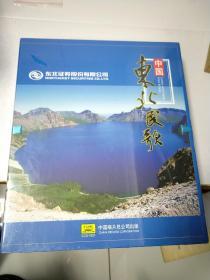 中国东北民歌 8张CD+小册子,中唱总公司未拆封
