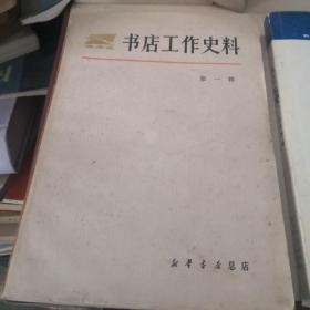 书店工作史料  第一辑;1—2—6
