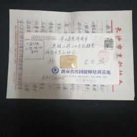 湘菜大师 谭添三•信札一通二页•带原封!