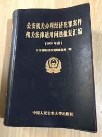 公安机关办理经济犯罪案件相关法律适用问题批复汇 编 : 2009年版