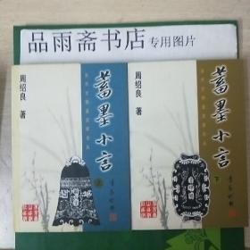 蓄墨小言(全兩冊).....