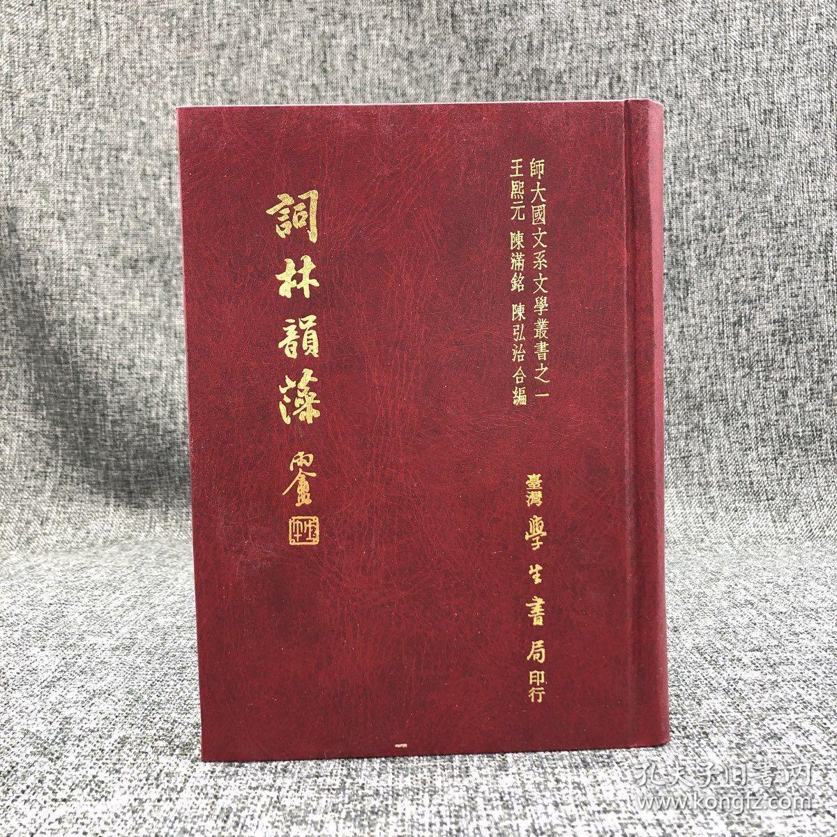 台湾学生书局  王熙元《詞林韻藻》(精装)