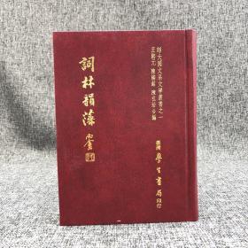 台湾学生书局  王熙元《词林韵藻》(精装)