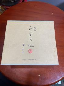 永玉六记·珍藏版(全七册)