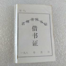 吉林省图书馆借书证