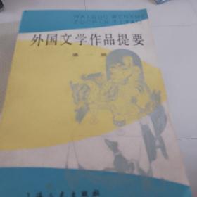 外国文学作品提要.第一册(有大量插图)
